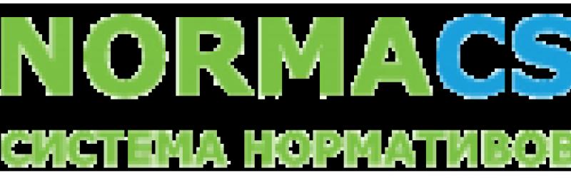 NormaCS - Электронная библиотека нормативных документов